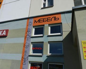 ТИВАЛИ-МЕБЕЛЬ